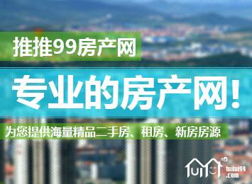 推推99广州房地产